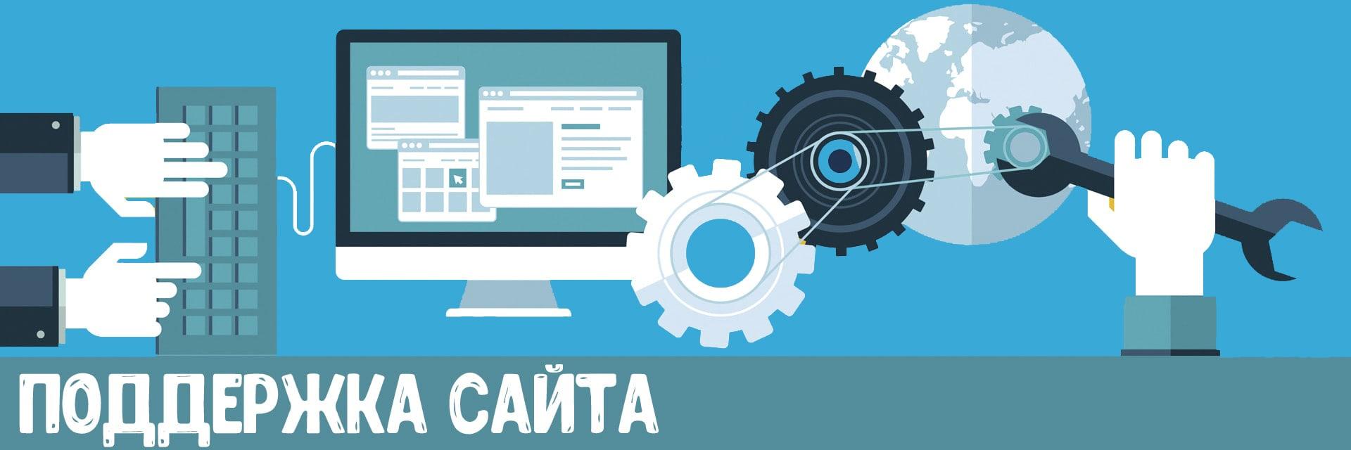Техническая поддержка сайта и его развитие
